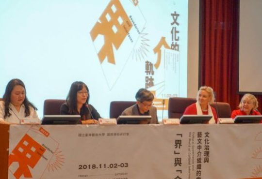 1st Asian Network of Cultural Intermediaries Forum